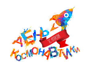 """Holiday Card. Inscription on russian: """"Space Day"""", April 12"""