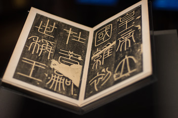 Chineese ancient book