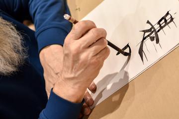 Calligraphy master drawing chinese hieroglyph