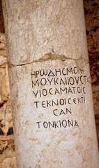 Säuleninschrift in Kapernaum am Nordufer des Sees Genezareth