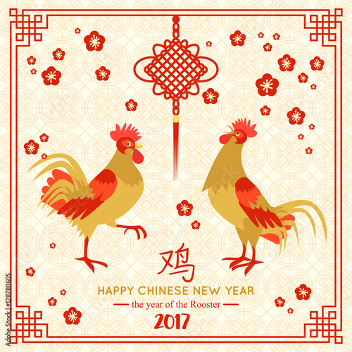 happy chinese new year 2017 greeting card rooster vector illustration red and gold traditional