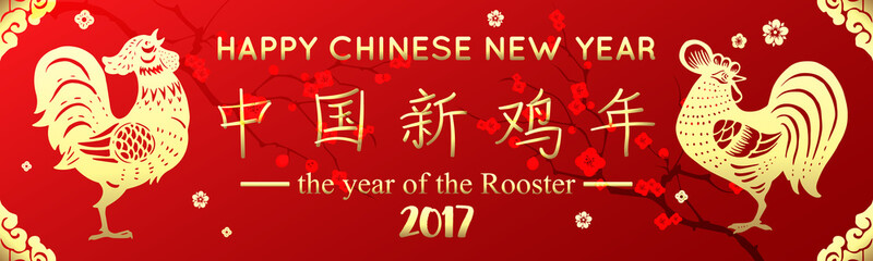 horizontal banner for chinese new year 2017 gold roostres on red background hieroglyph translation chinese new year of the rooster stock image and