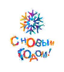 Russian inscription: Happy New Year! Snowflake