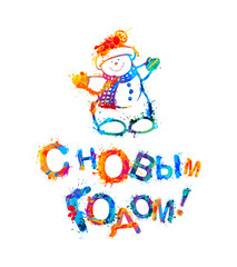 Russian inscription: Happy New Year! Snowman