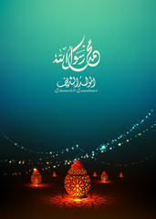 birthday of the prophet Muhammad - the Arabic script means: Muhammad ( peace be upon him) '' El mawlid el nabawi = birthday of the prophet Muhammed '' - islamic background with Arabic calligraphy.