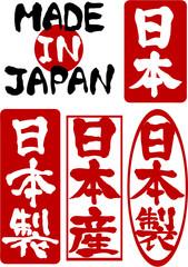 日本 日本製 日本産 MADE IN JAPAN 文字素材 印章風 縦書き