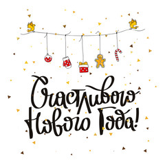 Happy New Year! Lettering in Russian
