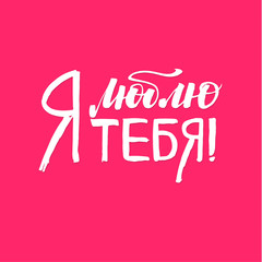 I love you. Happy Valentines Day Russian Pink Lettering Background Greeting Card