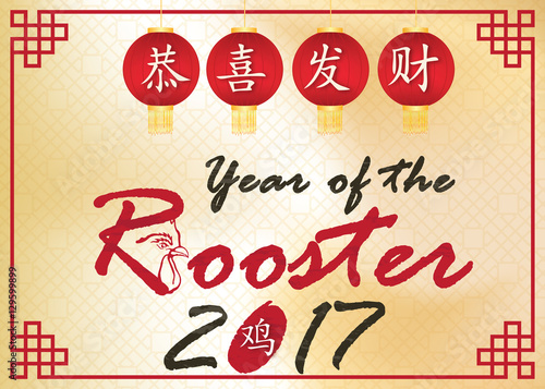 year of the rooster 2017 greeting card printable chinese new year greeting card
