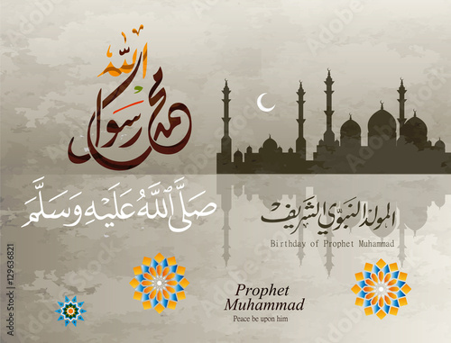 Greeting cards on the occasion of the birthday mawlid nabi mohamed greeting cards on the occasion of the birthday mawlid nabi mohamed vector arabic m4hsunfo