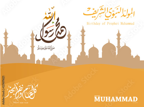 Greeting cards on the occasion of the birthday of the prophet greeting cards on the occasion of the birthday of the prophet muhammad vector arabic calligraphy m4hsunfo