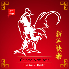 Rooster Chinese New Year 2017