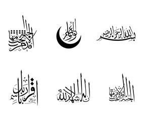 vector set of arabic calligraphy