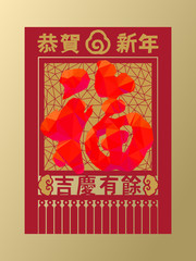 Chinese New Year traditional greeting card design  with papar-cu