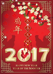 Chinese New Year of the Rooster, 2017 - printable greeting card. Chinese characters: Year of the Rooster, Luck, Happy New Year! Print colors used. Size of a custom greeting card