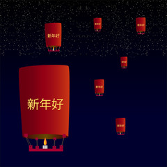 Chinese New Year Air Kites With The Words Happy On Background Of Sky