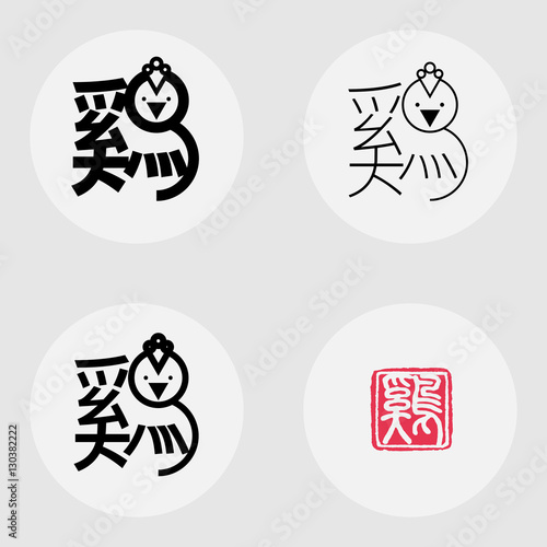 Chinese Character For Rooster Hen Chicken Typefaces Design Sets