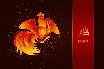 Year of the Fire Rooster in Chinese Horoscope, 2017. Character next to the bird means Rooster