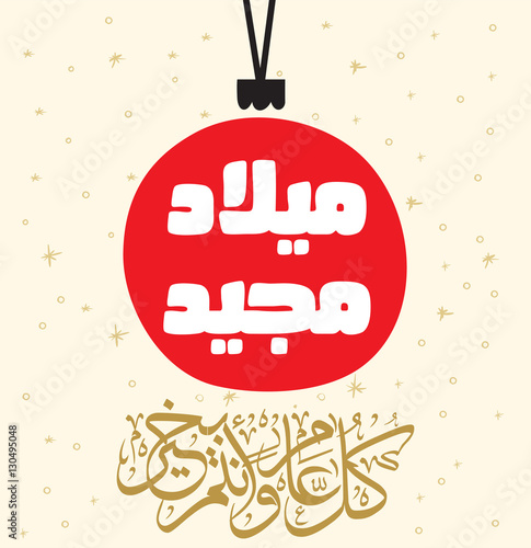 """Merry Christmas & Happy new year Greeting Card in Arabic ..."