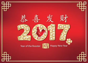 Chinese New Year of the Rooster, 2017 - printable greeting card. Chinese characters: Year of the Rooster, Happy New Year! Print colors used. Size of a custom greeting card for Spring Festival