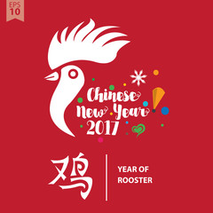Happy Chinese New Year 2017. Rooster as animal symbol of Chinese New year 2017 (hieroglyph translation Rooster)