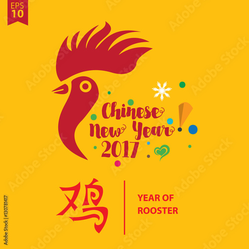 Happy Chinese New Year 2017 Rooster As Animal Symbol Of Chinese New