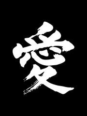 Love Chinese language graphic vector.