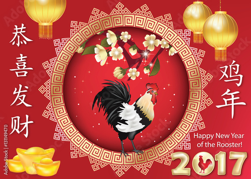 chinese new year of the rooster 2017 printable greeting card chinese characters