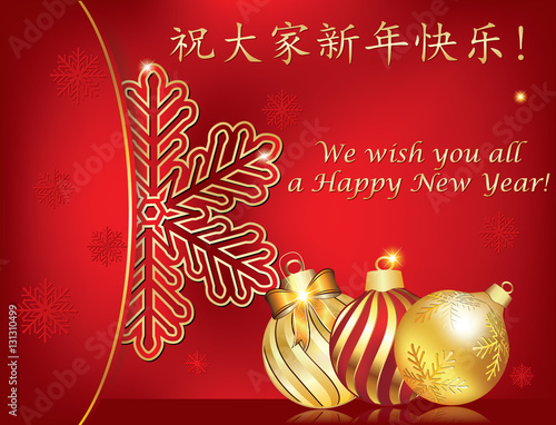 We wish you all a happy new year chinese language greeting card we wish you all a happy new year chinese language greeting card for m4hsunfo