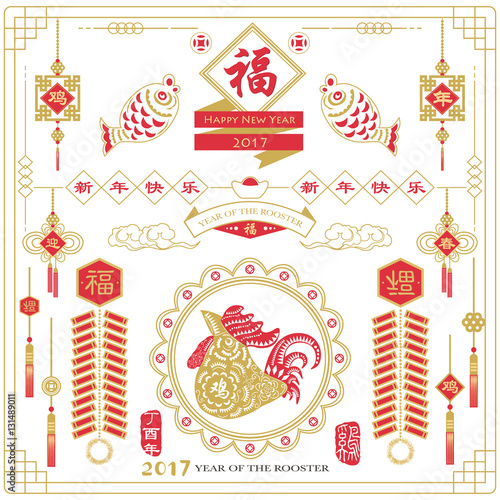 Year of The Rooster 2017 greeting card. Calligraphy translation ...