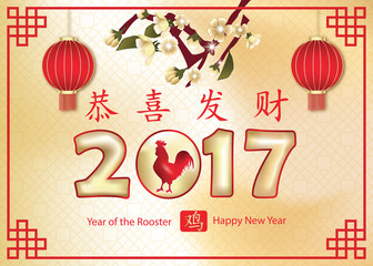 Chinese New Year of the rooster, 2017 - greeting card. Chinese message: Happy New Year; Year of the Rooster, Luck. Contains paper lanterns, cherry blossoms, Rooster. Print colors used