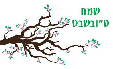 Tu Bishvat greeting card, poster. Jewish holiday, new year of trees. Blooming tree. Vector illustration