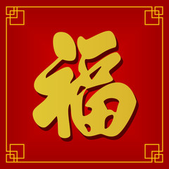 Chinese Fu Character (Good Fortune) Background For Chinese New Year