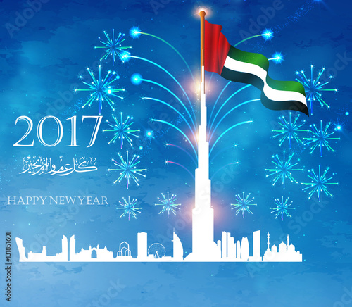 united arab emirates uae happy new year 2017 with an inscription in arabic
