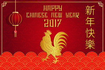 "Happy chinese new year 2017 card and gold rooster on red background, Chinese character ""chin nian cai lawler"""