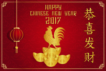 "Happy chinese new year 2017 card and gold rooster on red background, Chinese character ""kong si fa cai"", Translation : The richest"