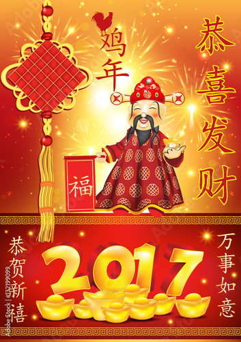 business chinese greeting card for print text translation respectful congratulations on the new year