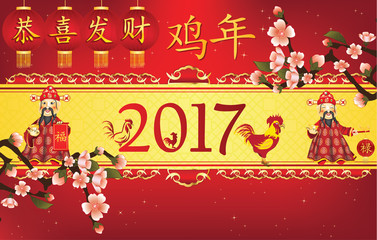 Chinese New Year holidays greeting card. Text: Congratulations and Prosperity!; fire Rooster year, Luck, Longevity. Contains: God of wealth (caishen), paper lanterns, plum blossoms. Print colors used.