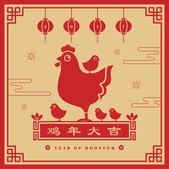 2017 year of rooster. Chinese new year greeting card of cartoon chicken & chicks. (chinese caption: wish you good luck and everything goes well in the coming year)