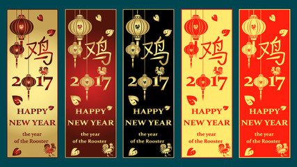 Chinese New Year 2017 poster. Year fiery rooster according to the Chinese calendar. It can be used as greeting card, poster, background. Design element. Abstract. Vector.