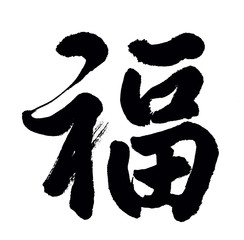 "Chinese New Year Calligraphy for ""Fu"", good fortune before will"