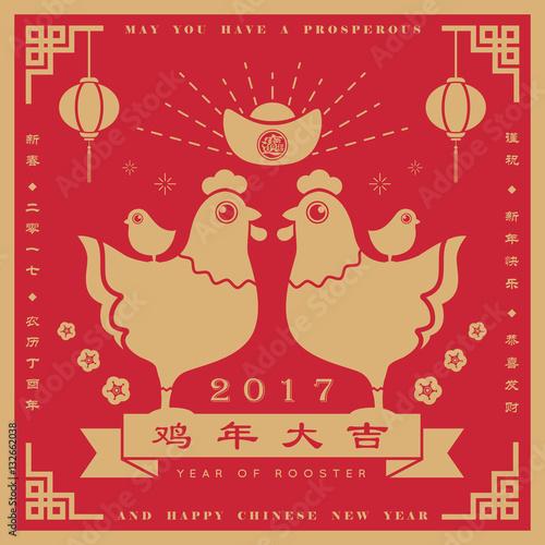 2017 chinese new year greeting card of cartoon chicken chicks yuanbao treasure