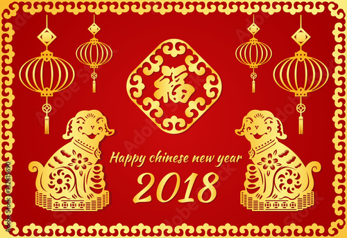 happy chinese new year 2018 card is lanterns 2 gold dog and chinese word mean - Chinese New Year 2018