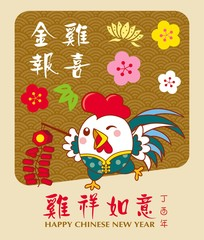 Chinese New Year design. Cute rooster playing with firecrackers in traditional chinese background. Translation: Golden chicken greetings a happy new year, Good luck.