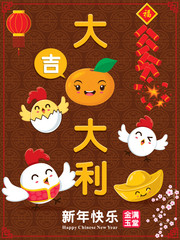 "Vintage Chinese new year poster design with chicken & mandarin orange. Chinese character""Da Ji Da Li"" means luck and fortune, ""Xing Nian Kuai Le"" means Happy Chinese new year"
