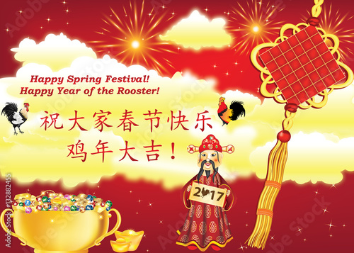 Chinese new year of the rooster 2017 greeting card also for print chinese new year of the rooster 2017 greeting card also for print text m4hsunfo