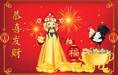 Greeting card for Chinese New Year of the Rooster: Congratulations and Prosperity; Luck (good Fortune) (Chinese text); God of wealth, Rooster, Golden ingots, treasure bowl, fireworks. Print colors