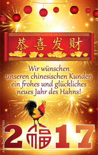 german business greeting card for chinese new year 2017 for print we wish our