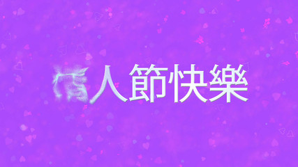 Happy Valentine's Day text in Chinese turns to dust from left on