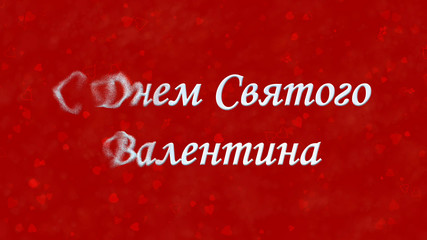 Happy Valentine's Day text in Russian turns to dust from left on